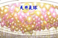 真愛九九婚禮企劃,天井汽球_圖片(1)