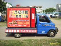 廣告車_圖片(1)
