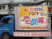 廣告車_圖片(2)