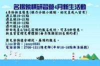 成人象棋教學成人段位班成人級位班(台北市)_圖片(2)