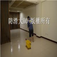 防滑大師Steady磁磚地面專用防滑劑DIY組_圖片(2)