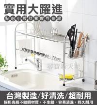B5不鏽鋼水槽專用伸縮型加高碗盤架餐具架筷子架收納架瀝水架抹布洗碗精架*廚房用品衛生清潔便利.#304保證不生鏽_圖片(2)
