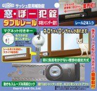 G1*日本進口-鋁門窗鎖落地窗鎖和室拉門鎖兒童安全鎖具.防盜鎖防墜鎖*540w鑰匙型*走軌道式窗.鐵櫃公文櫃.酒櫥展示櫃_圖片(1)