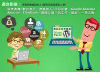 你想要為你自己的事業架設專業的網站嗎?_圖片(1)