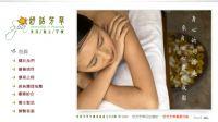 美容SPA網站-舒活芳草 SPA 網站設計_圖片(1)