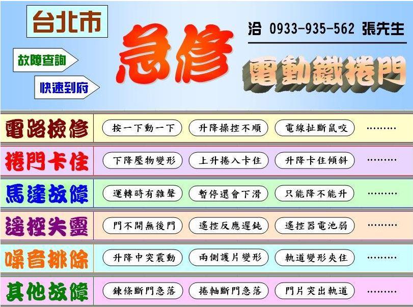 捲門DIY修理ㄧ阿張教你技巧 - 20171123173957-184605141.JPG(圖)