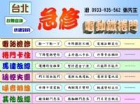 萬華中正區ㄧ急修電動鐵捲門維修理 0933935562 價格公道_圖片(1)