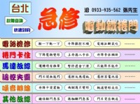 三重蘆洲ㄧ急修電動鐵捲門維修理 0933935562 價格公道_圖片(1)