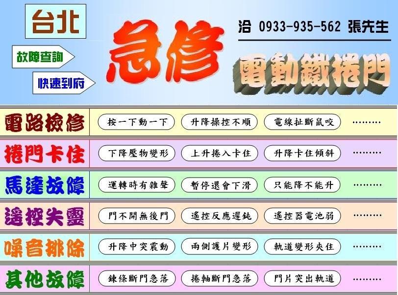 中和ㄧ維修理鐵捲門維修理【價格公道】 - 20181205215553-18320705.jpg(圖)