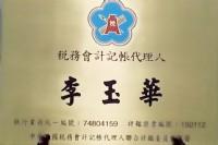 華興稅務記帳會計事務所_圖片(1)