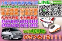 頭份.竹南地區--機場高鐵接送、南庄一日遊、全省自由行_圖片(1)
