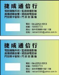 台中監視器安裝-台中對講機維修-電話總機台中-網路線施工-電話總機維修-攝影機買賣_圖片(1)