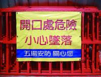樓層帆布、大樓帆布、警告帆布、禁止帆布、各種帆布彩色帆布工廠直營_圖片(2)