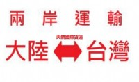 台商大陸返台个人行李物品杂物书搬家回台湾物流公司最便宜的 _圖片(1)