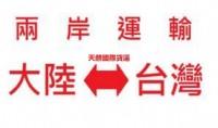 大陆能寄油漆液體粉未海运到台湾的货运公司昆山到台湾物流 _圖片(1)