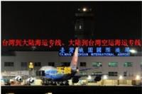 蘇州行李回台灣搬家回台湾衣物杂物运到台湾物流专线 _圖片(3)