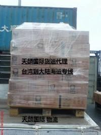 山西粉未化工品烤漆粉怎么运到台湾山西到台湾物流 _圖片(3)