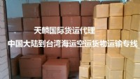 轴承五金配件钻头刀具从大陸海运到台湾物流专线公司 _圖片(3)