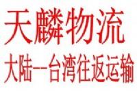 机器零件五金配件钻头刀具从大陆海运到台湾物流专线公司 _圖片(2)