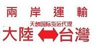 大陸運衣服裤子T恤袜子海运到台湾最便宜的物流 大陸到台灣的物流_圖片(1)