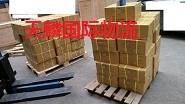 印刷品包装盒高尔夫球袋廣州大陸运到台湾的货代两岸物物流 _圖片(2)