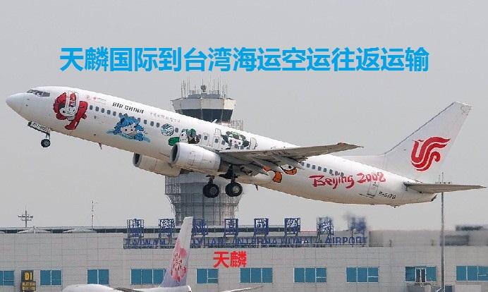包裹大小货网购产品从大陆快递配送到台湾的物流运输  - 20150902181736-189459168.jpg(圖)