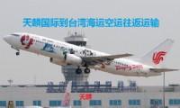 包裹大小货网购产品从大陆快递配送到台湾的物流运输 _圖片(1)