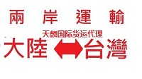 包裹大小货网购产品从大陆快递配送到台湾的物流运输  - 20150902181736-189486255.jpg(圖)