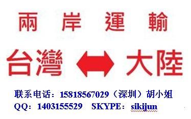 从台湾运休闲食品到浙江江苏运费多少  - 20151015162149-897564439.jpg(圖)