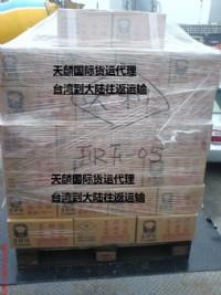 從台灣運乾貨魚乾豆乾類到大陸運費多少最便宜物流_圖片(2)