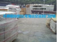 台湾运糖果饼干到大陆运台湾特产到江苏浙江的货代物流_圖片(2)