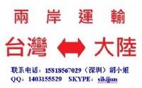 咖啡奶茶饮料冲剂从台湾运大陆物流台湾运货到大陆的物流_圖片(2)