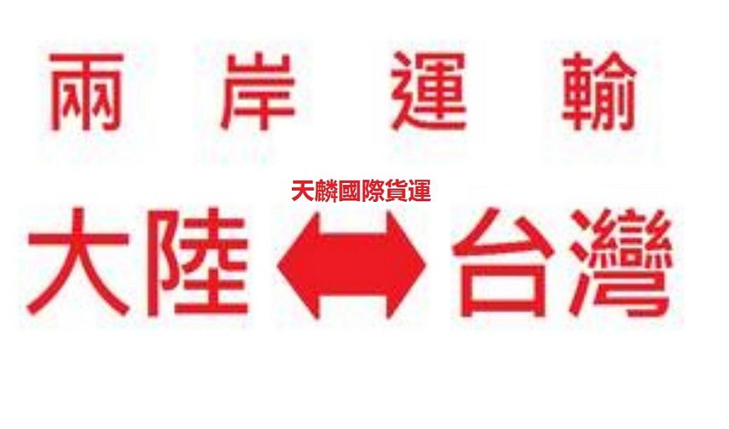 台湾食品走小三通进口到大陆怎么通关要多久 - 20170723162130-798272722.JPG(圖)