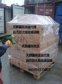 從台灣新北運食品商品到江西的貨代物流找天麟國際_圖片(2)