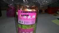 台湾运茶点蜜饯到大陆货代物流专线_圖片(1)