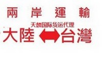 台灣休閒食品零食如何小三通運到大陸有什麼渠道_圖片(3)