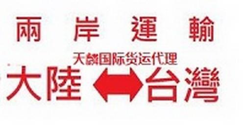 油墨昆山至台湾小三通服务小三通运到台湾 - 20170817154910-956265946.jpg(圖)
