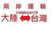 由大陸返台灣門到門快遞費多少海運費多少台灣小三通物流_圖片(1)