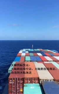 遼寧鋰電池到台灣快遞雙清到門怎麼收費要多少到_圖片(2)