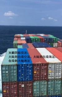 寧波運影像設備到台灣運費怎麼算_圖片(2)