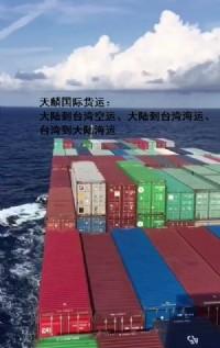 電線能從江蘇運到台灣嗎運費多少_圖片(2)