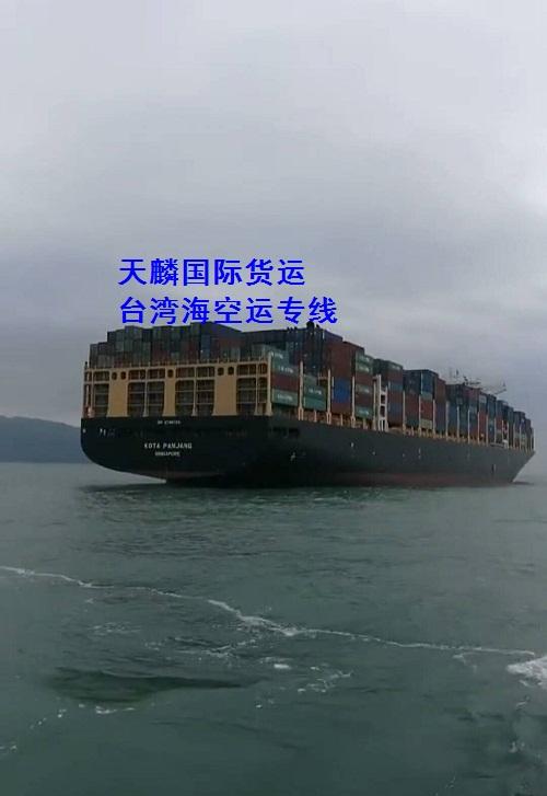 从金华发货到台湾有哪几种方式及收费标准 - 20171226180908-283136284.jpg(圖)