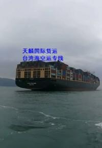 从金华发货到台湾有哪几种方式及收费标准_圖片(3)