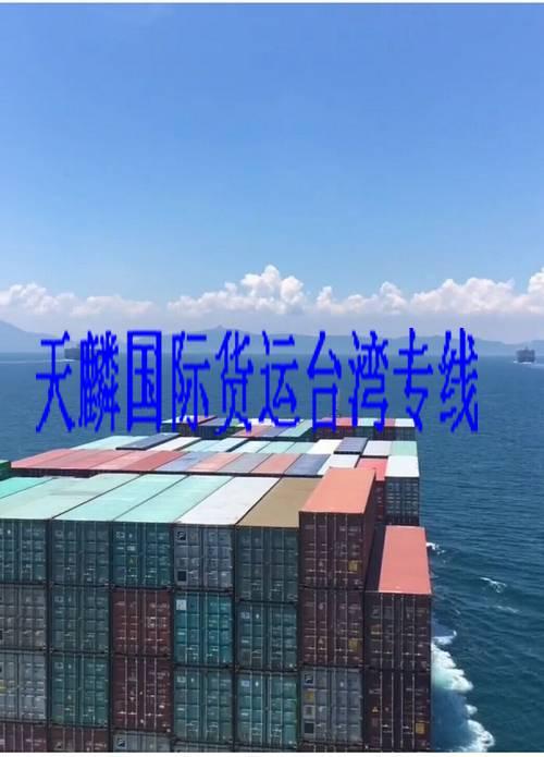 福州发大件货物到台湾什么物流比较好需要多长时间 - 20171226182847-284377320.jpg(圖)