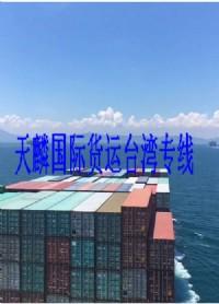 福州发大件货物到台湾什么物流比较好需要多长时间_圖片(1)