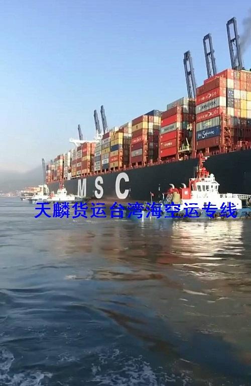福州发大件货物到台湾什么物流比较好需要多长时间 - 20171226182847-284387527.jpg(圖)