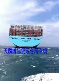 家具海运到台湾送货上门包税哪家物流好_圖片(2)