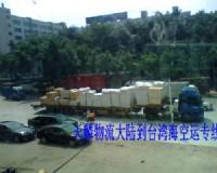 烘焙工具烘焙材料从武汉运到台湾费用怎么算_圖片(2)