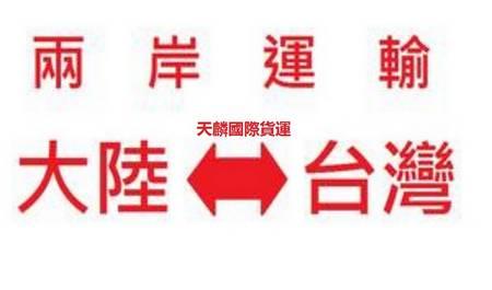 想從台灣運一批食品到寧德運費怎麼算 - 20180313103123-908416030.JPG(圖)