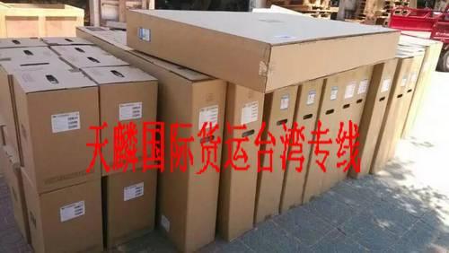 想從台灣運一批食品到寧德運費怎麼算 - 20180313103123-908426171.jpg(圖)